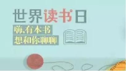 世界读书日.png
